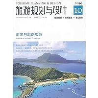 旅游规划与设计——海洋与海岛旅游