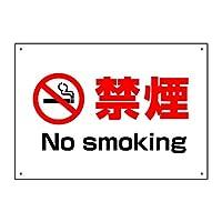 〔屋外用 看板〕 禁煙マーク 禁煙 No smoking ゴシック 穴あり (B2サイズ)