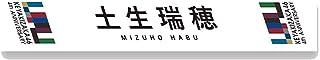 欅坂46 推しメンマフラータオル vol.11 土生瑞穂