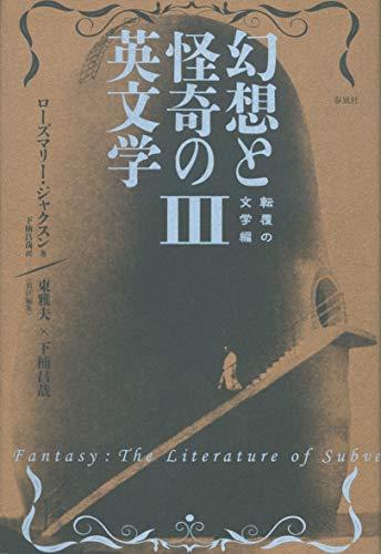 幻想と怪奇の英文学Ⅲ――転覆の文学編