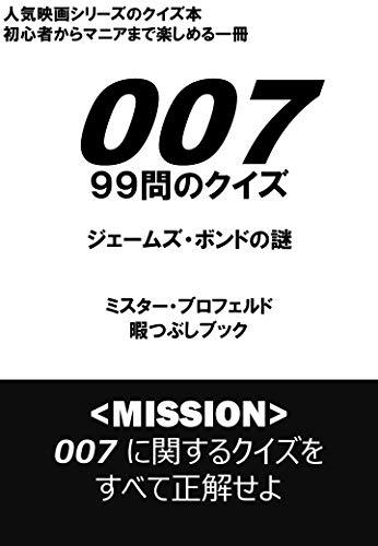 007 99問のクイズ: ジェームズ・ボンドの謎