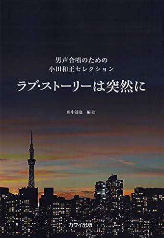 男声合唱のための小田和正セレクション ラブストーリーは突然に (2260)