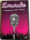 Karaoke - A legnagyobb magyar slágerek DVD 2005 The Greatest Hungarian Hits Karaoke / Baby Gabi & Lala, Balázs Fecó, Beatrice, Edda, Bergendy, Hooligans, LGT, Republic / EMI