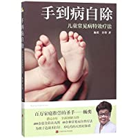 Healing: Hands & Love (Chinese Edition)