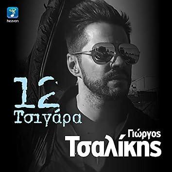 12 Tsigara