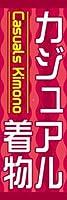 のぼり旗スタジオ のぼり旗 カジュアル着物004 大サイズH2700mm×W900mm