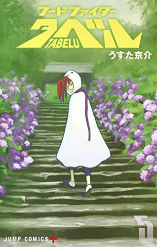 フードファイタータベル 5 (ジャンプコミックス)