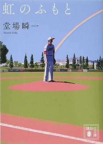 虹のふもと (講談社文庫)