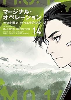 [芝村裕吏, キムラダイスケ]のマージナル・オペレーション(14) (アフタヌーンコミックス)
