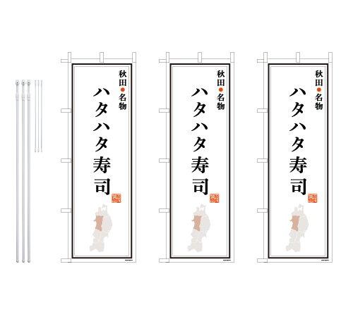 デザインのぼりショップ のぼり旗 3本セット ハタハタ寿司 専用ポール付 レギュラーサイズ(600×1800) 標準左チチテープ BAK102