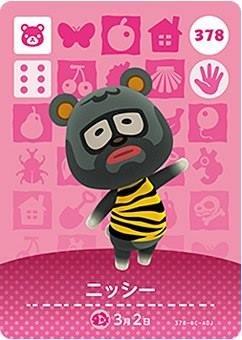 どうぶつの森 amiiboカード 第4弾 ニッシー No.378