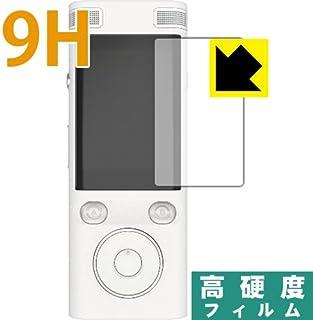 PET製フィルムなのに強化ガラス同等の硬度 9H高硬度[光沢]保護フィルム 自動翻訳機 ez:commu (イージーコミュ) 日本製