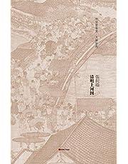 張択端・清明上河図 (中国美術史・大師原典)