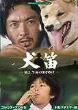 犬笛 -娘よ、生命の笛を吹け- コレクターズDVD<HDリマスター版>【昭和の名作ラ...[DVD]