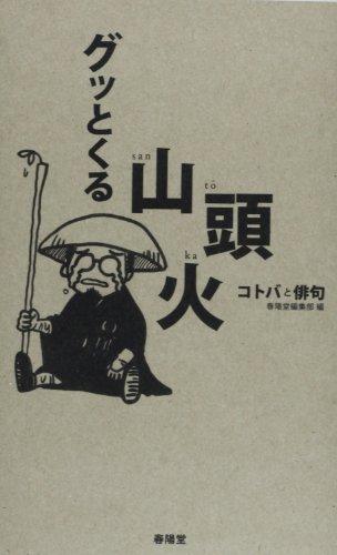 グッとくる山頭火―コトバと俳句の詳細を見る