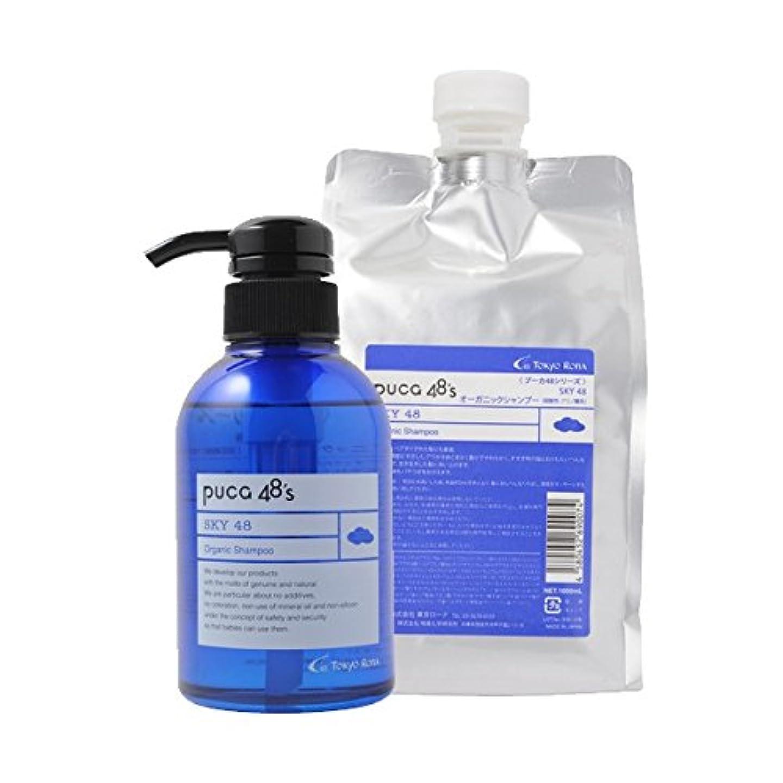 見積り頭痛メロディアスプーカ48シリーズ SKY 48 オーガニックシャンプー (弱酸性?アミノ酸系) 300mL(1000mL詰替え用リフィル付き)