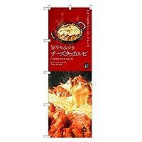 アッパレ のぼり旗 チーズタッカルビ のぼり 四方三巻縫製 (赤,レギュラー) F25-0048C-R