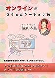オンラインのコミュニケーション術: これだけは今すぐ知っておきたい!オンライン会議のマナー INANAエンタープライズ