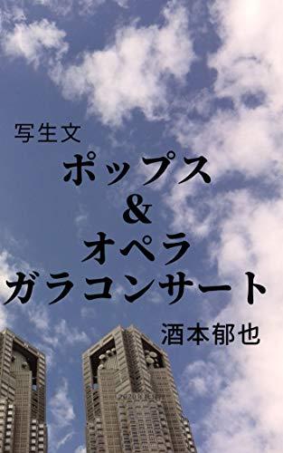 ポップス&オペラ ガラコンサート: 写生文