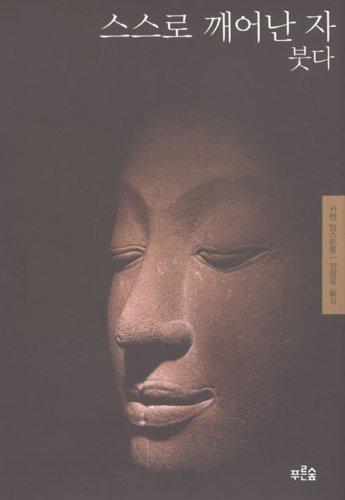 Buddha (Korean Edition) 스스로 깨어난 자 붓다