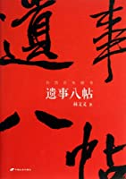 Taiwan in the Past (Chinese Edition)