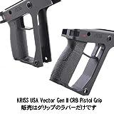 在庫販売 TALON Grips ライフルやサブマシンガン用グリップ滑り止め 米国製 タロングリップ (KRISS USA Vector Gen2 CRB Pistol Grip)