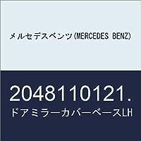 メルセデスベンツ(MERCEDES BENZ) ドアミラーカバーベースLH 2048110121.