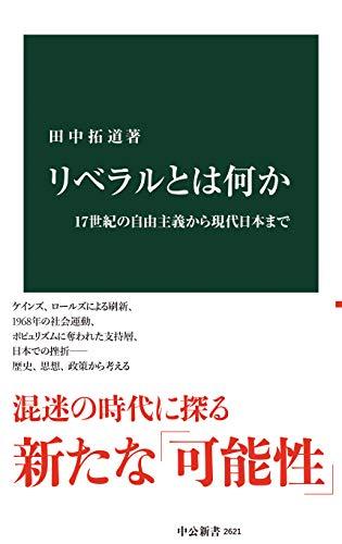 リベラルとは何か 17世紀の自由主義から現代日本まで (中公新書)