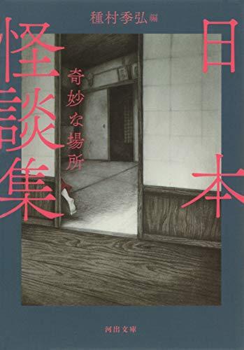 日本怪談集 奇妙な場所 (河出文庫)の詳細を見る