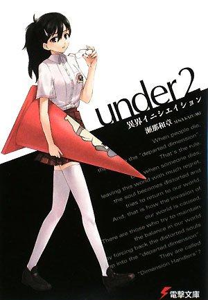 under〈2〉異界イニシエイション (電撃文庫)