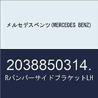 メルセデスベンツ(MERCEDES BENZ) RバンパーサイドブラケットLH 2038850314.