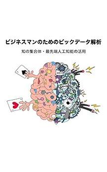 [武藤佳恭]のビジネスマンのためのビックデータ解析: 知の集合体・最先端人工知能の活用