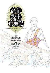 高丘親王航海記 1 (ビームコミックス)