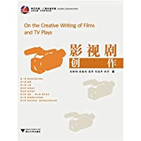 The spread of modern media. broadcast TV: TV drama creation(Chinese Edition)