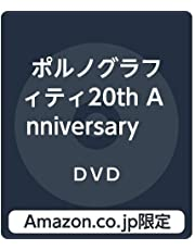 【Amazon.co.jp限定】ポルノグラフィティ20th Anniversary Special Live Box(DVD)(トートバッグ付)