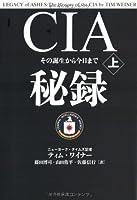 CIA秘録上