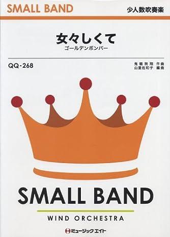 女々しくて/ゴールデンボンバー 少人数吹奏楽(QQ-268)