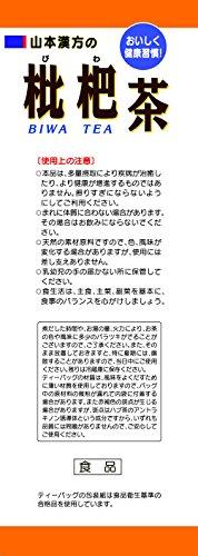 山本漢方製薬『枇杷茶』