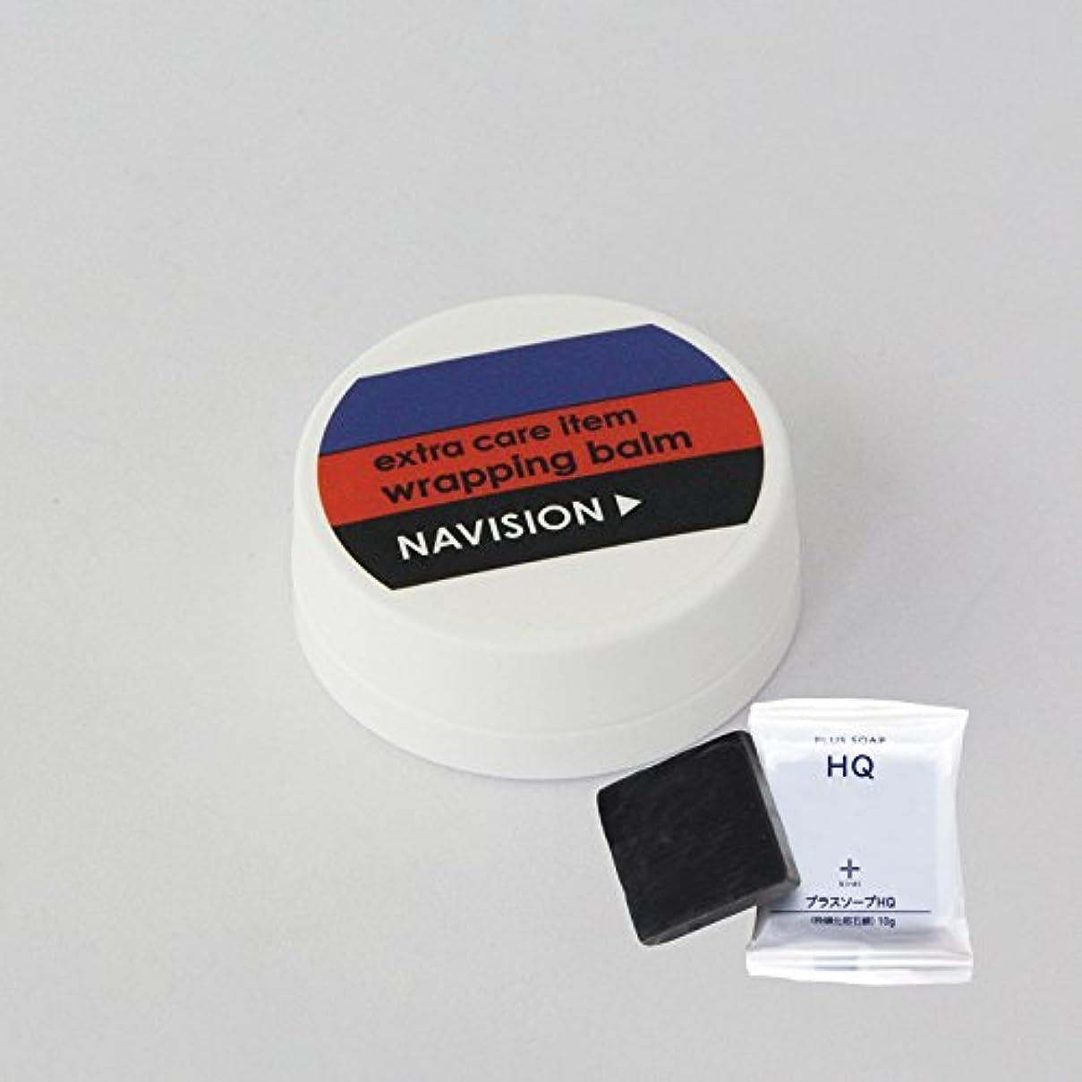 シチリアこれまでストレッチナビジョン NAVISION ラッピングバーム 5g + プラスキレイ プラスソープHQミニ