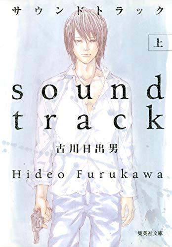 サウンドトラック 上 (集英社文庫)