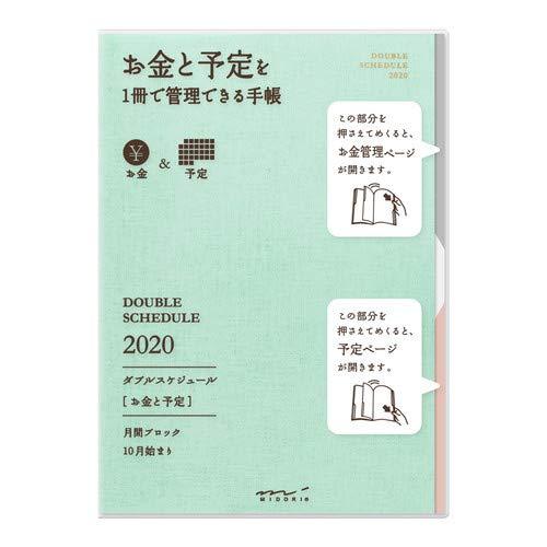 デザインフィル ミドリ ダブルスケジュール 手帳 2020年 B6 マンスリー マネー 水色 27833006 (2019年 10月始まり)