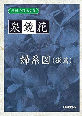 学研の日本文学 泉鏡花: 婦系図(後篇)