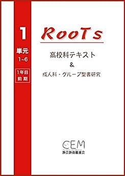 [高校科教案編集委員会, 教会教育推進会, 井草晋一, Piyo Bible Ministries, Piyo ePub Communications]の高校科教案『RooTs』(No.1)〈生徒用〉: 〜成人科・グループ聖書研究〜 Roots(生徒用) (Piyo ePub Books)