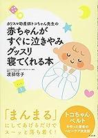 カリスマ助産師トコちゃん先生の 赤ちゃんがすぐに泣きやみグッスリ寝てくれる本