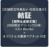 【店舗限定特典あり・初回生産分】結証 【期間生産限定盤】 (初回限定デジパック仕様・CD+ Blu-ray ) + オリジナル冷蔵庫マグネット 付き