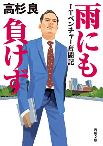 雨にも負けず ITベンチャー奮闘記 (角川文庫)の詳細を見る