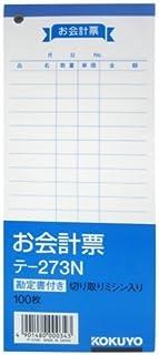 コクヨ テ-273N お会計票