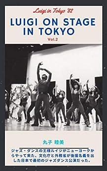 [丸子 睦美, マリカ]のLuigi on Stage in Tokyo vol.2 ルイジ・オン・ステージ: ジャズの王様ルイジがニューヨークからやって来た!東京で繰り広げるジャズな日々。 ルイジ写真集
