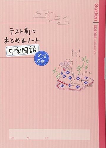 中学国語 文法・古典 (テスト前にまとめるノート)
