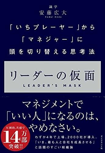 リーダーの仮面 ーー 「いちプレーヤー」から「マネジャー」に頭を切り替える思考法